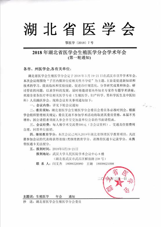 胜博发娱乐官方指定唯一入口注册登录游戏_2018年湖北省医学会生殖医学分会学术年会(第一轮通知)