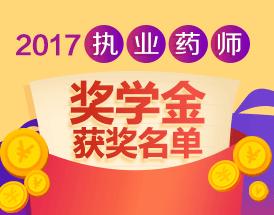 2017执业药师奖学金获奖名单