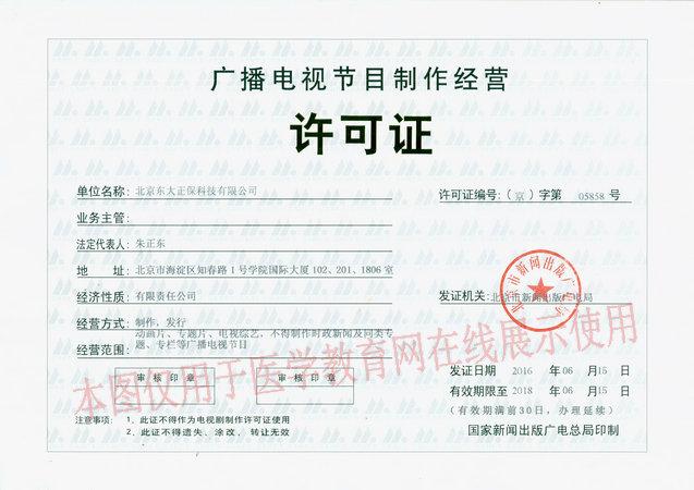 医学教育网广播电视节目制作经营许可证