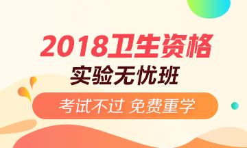 2018年卫生鸿运国际手机版网络辅导实验无忧班热招