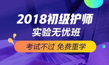 2018年初级护师考试辅导