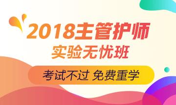 sbf_胜博发_胜博发娱乐_胜博发手机登录注册_2018年主管护师考试辅导