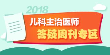 2018年儿科主治医师答疑周刊专区医学生学习计划怎么写?