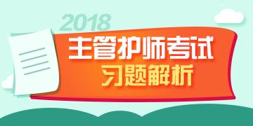 2018年主管护师考试练习题/解析(持续更新中~)