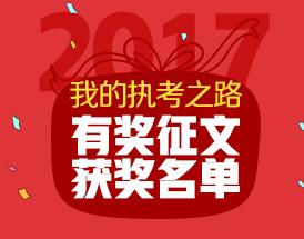 2017执业药师有奖征文获奖名单