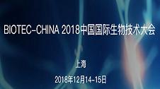 2018中国国际生物技术大会