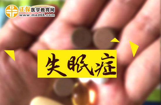 胜博发娱乐官方指定唯一入口注册登录游戏_失眠症