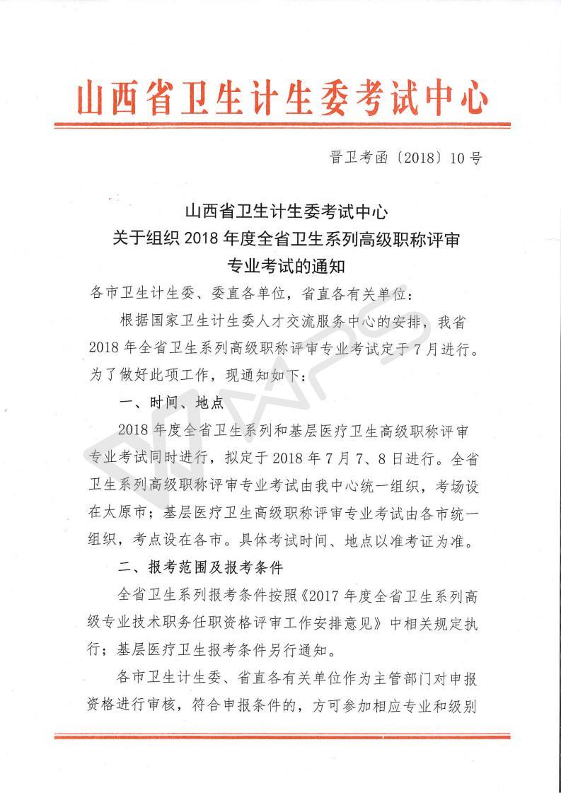 山西省高校职称评审_2018年山西省卫生系列高级职称评审专业考试通知