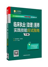 2018年临床执业(助理)医师龙8国际应试指南下册