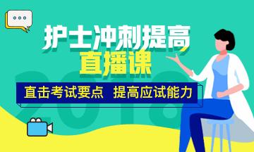 龙8国际网2018年护士直播包冲刺提高直播课开讲!