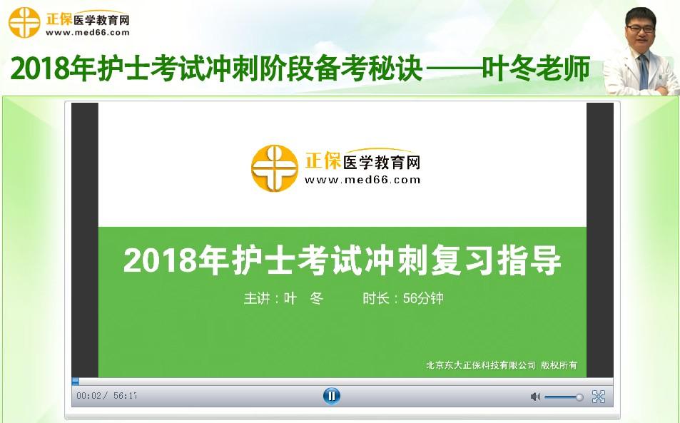 名师叶冬2018年护士考试冲刺阶段备考技巧录播视频