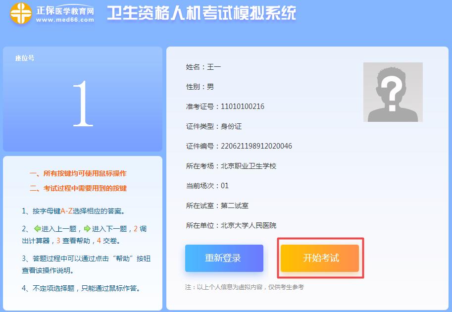 卫生资格人机考试模拟系统-待考页