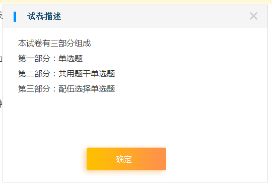 sbf_胜博发_胜博发娱乐_胜博发手机登录注册_卫生资格人机考试模拟系统-试卷描述