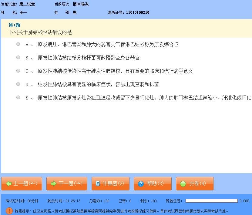 卫生资格人机考试模拟系统-答题页