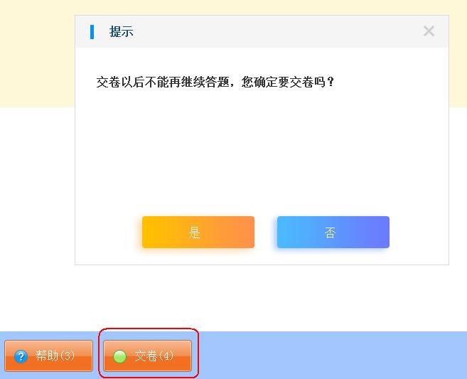 卫生资格人机考试模拟系统