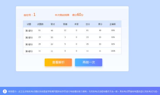 胜博发娱乐官方指定唯一入口注册登录游戏_卫生资格人机考试模拟系统