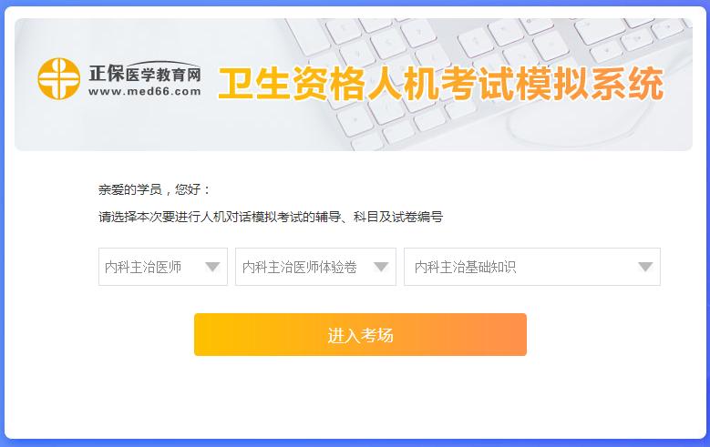 胜博发娱乐官方指定唯一入口注册登录游戏_卫生资格人机考试模拟系统-起始页
