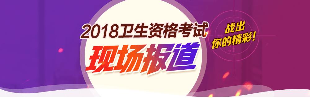 2018年卫生资格考试现场报道,名师送祝福!