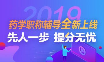 2019年药学职称考试招生方案全新上线!