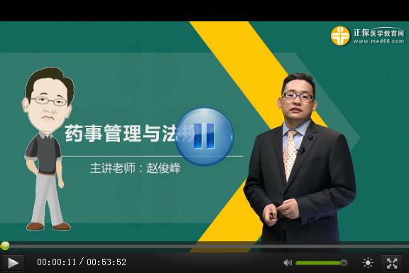 赵老师《药事管理与法规》-基础学习班免费试听