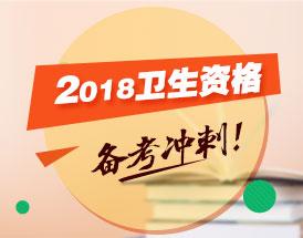 2018年卫生资格备考冲刺