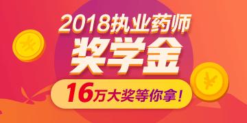 胜博发娱乐官方指定唯一入口注册登录游戏_2018年执业药师奖学金 16万大奖等你拿!