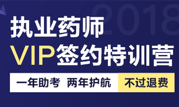 2018年执业药师vip签约特训营