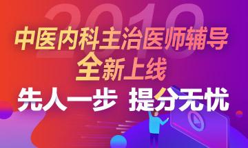 2019年中医注册送18体验金主治医师招生方案