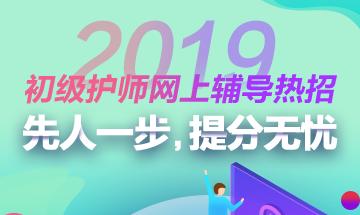 2019年初级护师考试全新辅导网络课程上线!