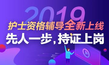 2019年护士资格考试全新辅导课程