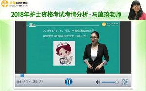 胜博发娱乐官方指定唯一入口注册登录游戏_2018年护士资格考试考情分析--马蕴琦老师