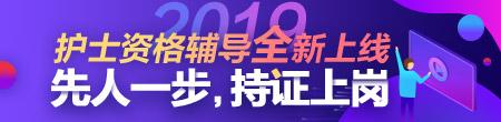 2019年护士资格考试网络辅导方案全新上线!