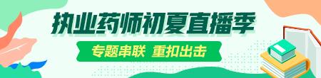 胜博发娱乐官方指定唯一入口注册登录游戏_执业药师初夏直播季,高频考点名师直播课