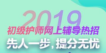 2019年初级护师考试全新辅导网络课程已上线!