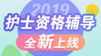 2019年最新注册赠送体验金考试网络辅导全新上线