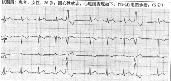 2018年中医执业助理医师技能操作第三站考题