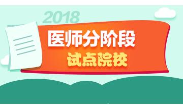 2018年医师分阶段考试试点院校
