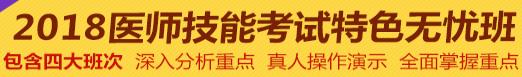北京2018年执业/助理医师技能考试准考证打印时间