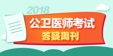 胜博发娱乐官方指定唯一入口注册登录游戏_公卫胜博发答疑周刊