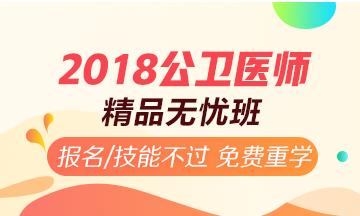 2018公卫医师考试辅导课程