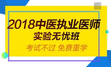 2018年中医执业医师考试网络辅导实验无忧班热招