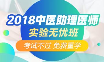 2018年中医助理医师考试网络辅导实验无忧班热招