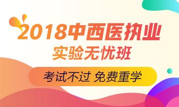 2018年中西医执业医师考试网络辅导实验无忧班热招