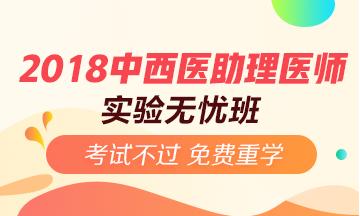 2018年中西医助理医师考试网络辅导实验无忧班热招