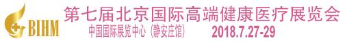 第七届北京国际高端健康医疗展