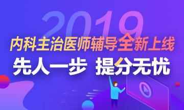 2019年内科主治医师辅导全新上线!