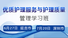 6月27日-延吉-优质护理服务与护理质量管理学习班