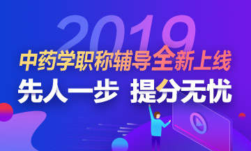 2019年中药学职称考试网络辅导课程全新上线!