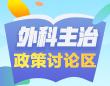 2019年外科主治医师论坛