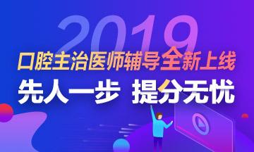 2019年口腔主治医师考试辅导热招